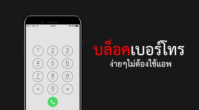 วิธีบล็อคเบอร์โทร บนมือถือ iPhone ง่ายๆ ไม่ต้องลงแอพ