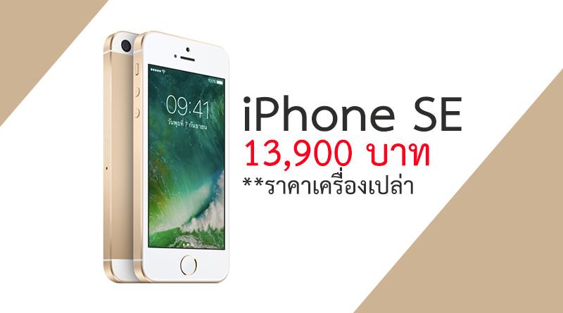 ลดให้ดื้อๆ iPhone SE เครื่องเปล่า ราคาเหลือ 13,900 บาท