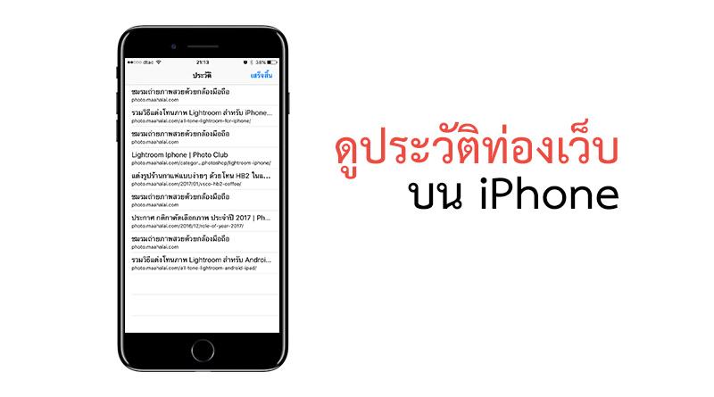 iPhone-web-history