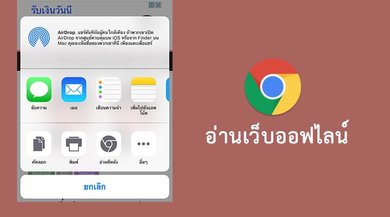 วิธีเก็บหน้าเว็บไว้อ่านแบบออฟไลน์ ด้วยแอพ Chrome บน iOS