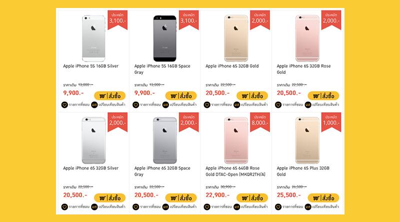 iPhone 5s เครื่องเปล่า ลดเหลือ 9,900 บาท