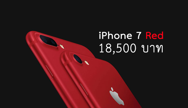 iPhone-7-Red-Promotion