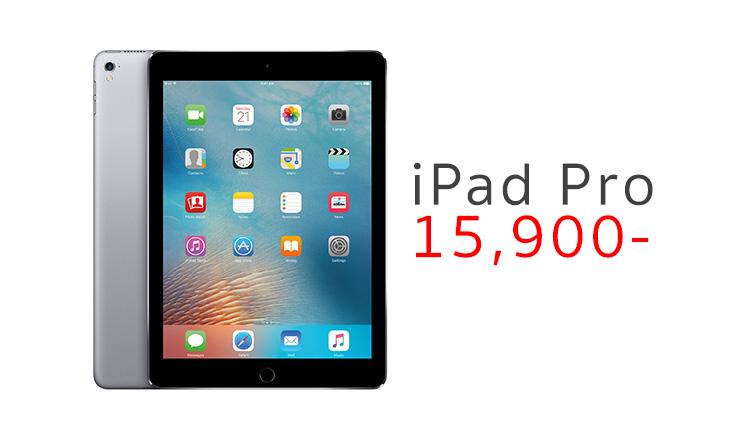 ลดล้างสต็อก iPad Pro 9.7 ลดเหลือ 15,900 บาท