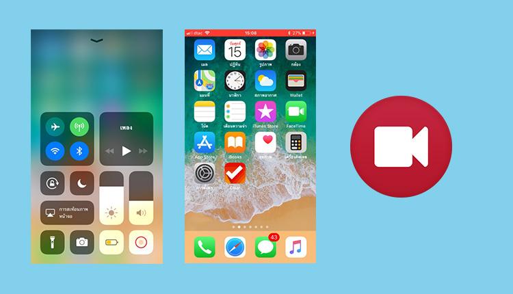 วิธีอัดหน้าจอ iPhone iPad เป็นวิดีโอ ไม่ต้องใช้แอพ บน iOS 11