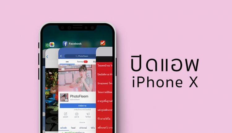 iPhone-X-multitask