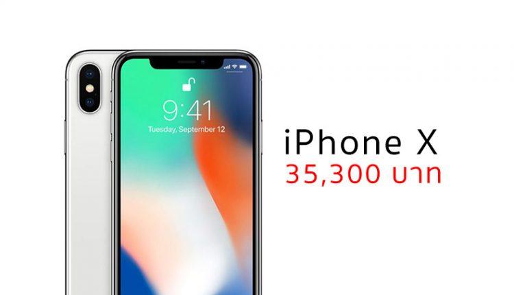 iPhone-X-64gb-35300bath