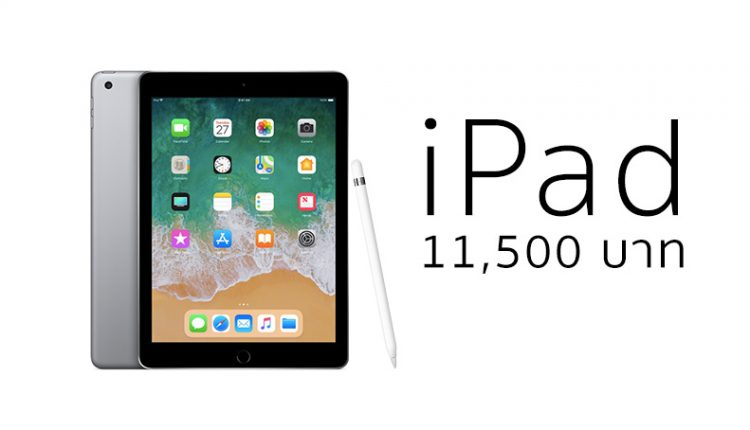 iPad รุ่น 9.7 นิ้ว รองรับ Apple Pencil ราคา 11,500 บาท